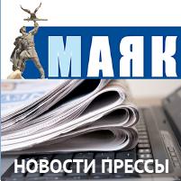 Новости прессы